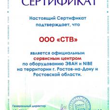 Сертифицированный ремонт и обслуживание у нас